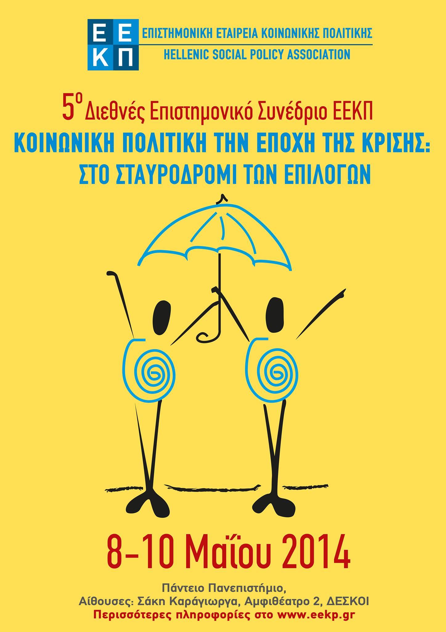(Ελληνικά) Ο Νόμος 4019/2011 – Προϋποθέσεις λειτουργίας της κοινωνικής οικονομίας για μια βιώσιμη αγορά εργασίας
