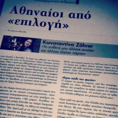Αθηναίοι από «επιλογή» – Συνέντευξη με την Ιωάννα Φωτιάδη